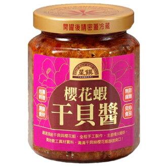 《星饌》櫻花蝦XO干貝醬280g/瓶