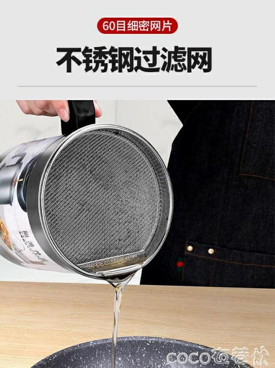 油壺 日式油壺家用不銹鋼過濾網帶蓋裝油瓶廚房儲濾油神器豬油渣儲油罐 coco