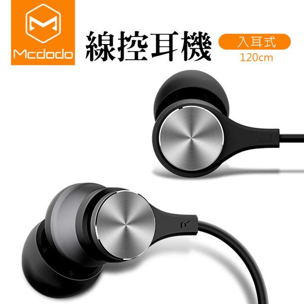 Mcdodo悅動系列高音質線控CD紋耳機麥克風通話智能贈三種耳帽3.5mm通用