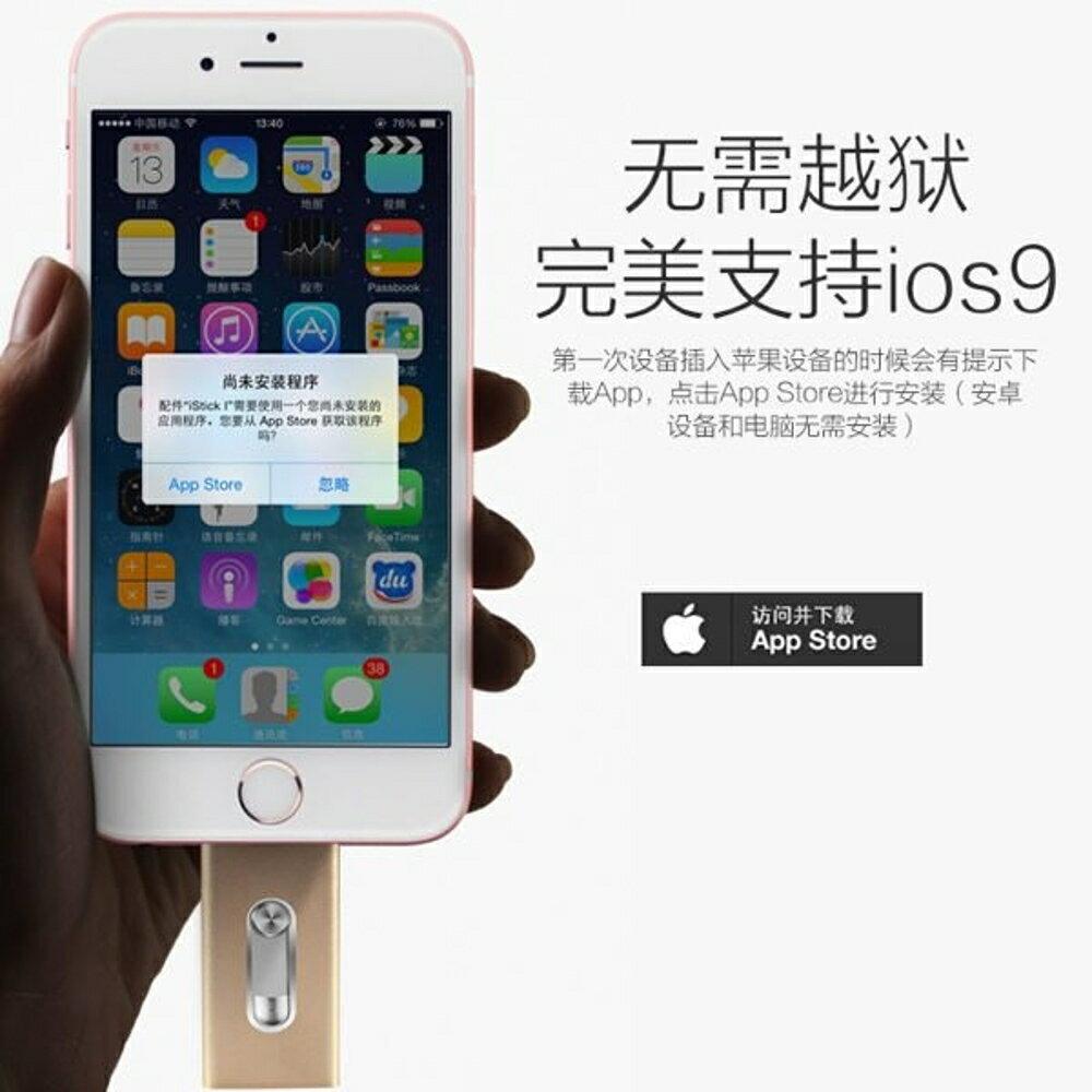【Love Shop】蘋果iphone6 專用備份32g 隨身碟 手機電腦兩用隨身碟 iphone5/ipad2/air