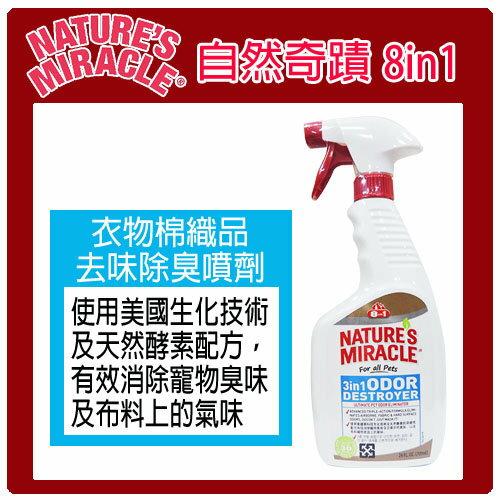 ~力奇~8in1自然奇蹟 衣物棉織品去味除臭噴劑 淺藍 ~ 24oz~400元 可超取 J