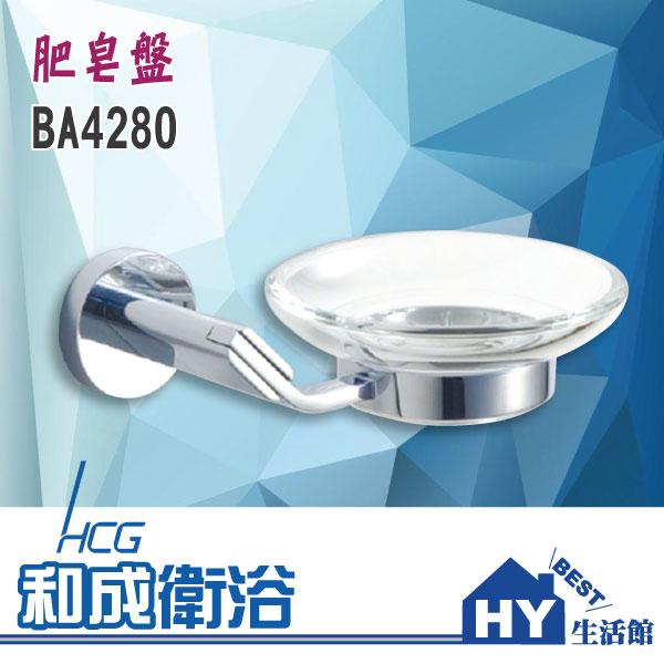 HCG 和成 BA4280 肥皂盤 香皂盒 肥皂架 ~~HY 館~水電材料