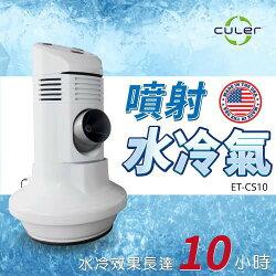 【西瓜籽】 Culer Solo 噴射水冷氣 ET-CS10 水冷扇/消暑/清涼/散熱/家電/環保/省電