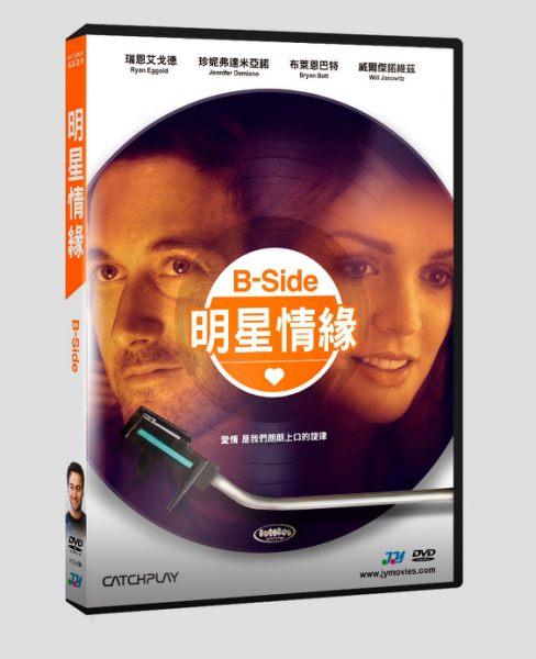 【停看聽音響唱片】【DVD】明星情緣