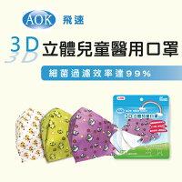 居家生活百貨用品推薦【任三入9折】AOK飛速 - 3D立體兒童口罩 5入/袋 【好窩生活節】。就在小奶娃婦幼用品居家生活百貨用品推薦