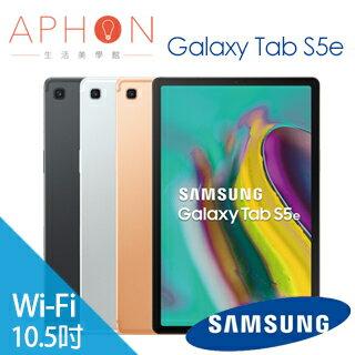 【Aphon生活美學館】Samsung Galaxy Tab S5e T720 10.5吋 Wi-Fi 平板電腦-送保貼+專用皮套+64G記憶卡(贈品顏色款式隨機)