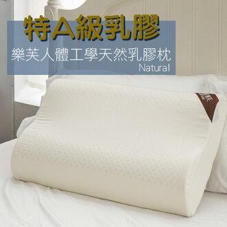 枕頭 / 特A級乳膠枕【樂芙人體工學天然乳膠枕】送精梳棉枕套一入,使用馬來西亞特A級乳膠,戀家小舖