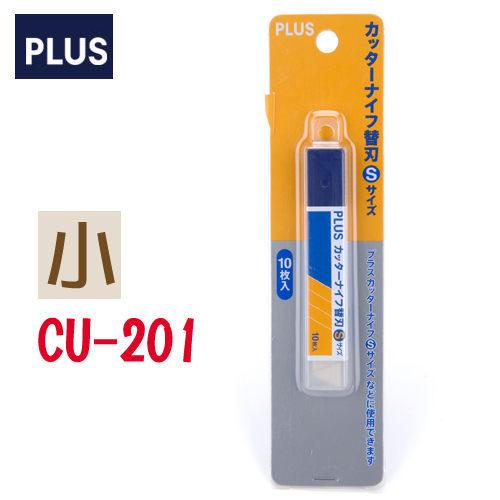 PLUS 小美刀片 CU-201 (10片入)
