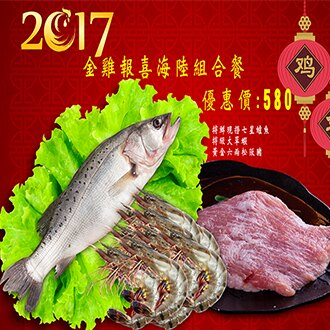 海陸雙拼套餐│松阪豬x大草蝦x新鮮鱸魚