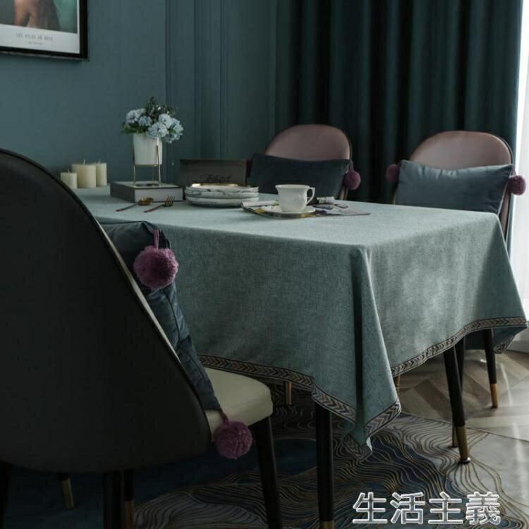 桌布 餐桌布藝簡約現代純色棉麻北歐輕奢素色茶幾長方形桌布家用可定制 雙11
