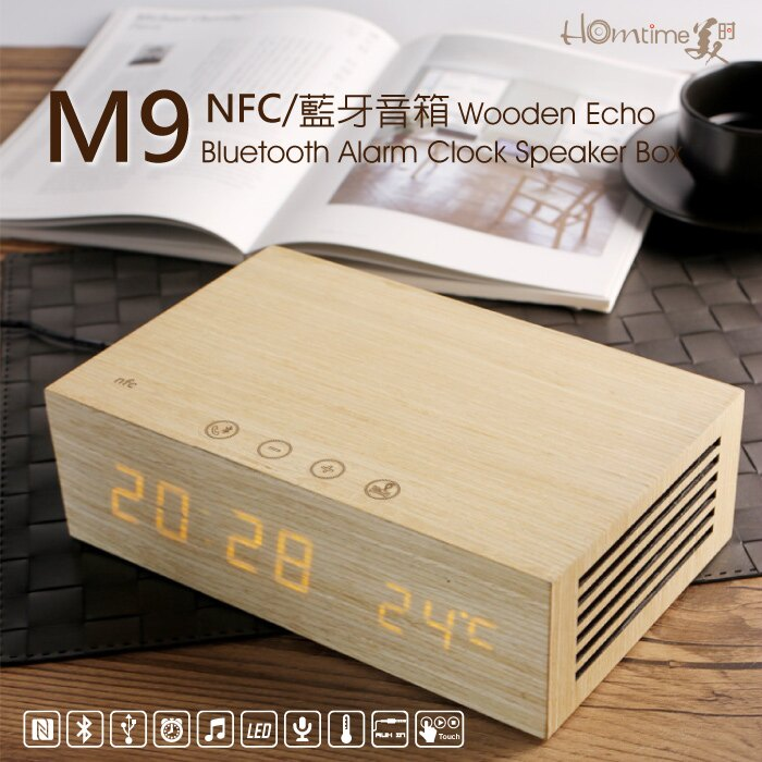 HOmtime M9 原木音箱 NFC 藍牙 雙USB充電 觸控 床頭鬧鐘 無線喇叭 充電鬧鐘 聖誕交換禮物推薦