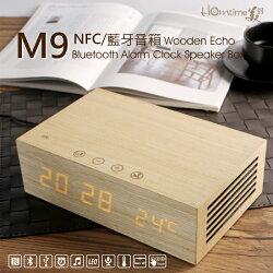 HOmtime M9 原木音箱  NFC 藍牙  雙USB充電 觸控 床頭鬧鐘 無線喇叭 充電鬧鐘 聖誕禮物推薦 交換禮物推薦 尾牙禮品推薦