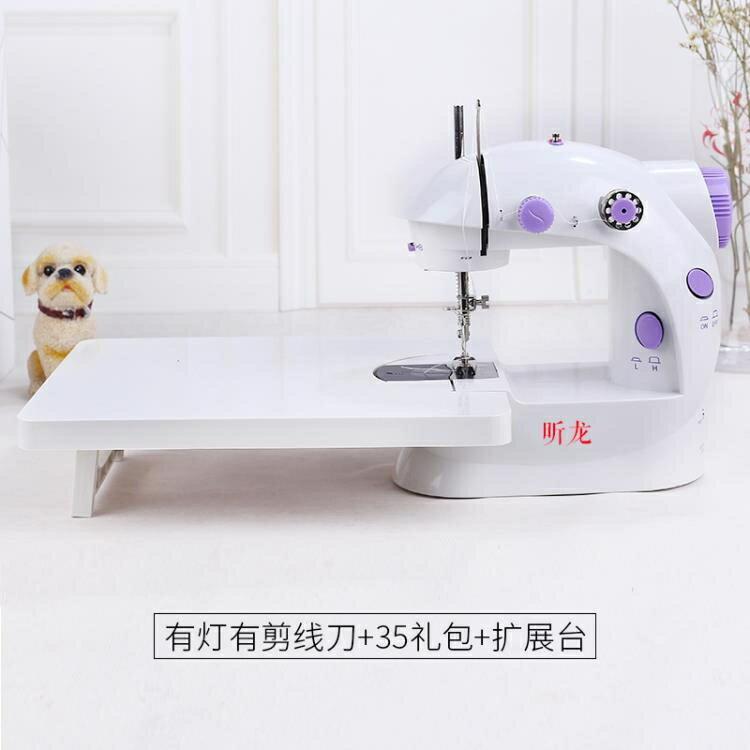 【送擴展台針線包】升級版202電動台式電動縫紉機家用吃厚