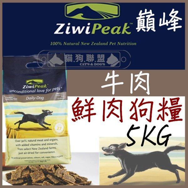 +貓狗樂園+ 紐西蘭ZiwiPeak巔峰【鮮肉狗糧。飼料。牛肉。5kg】4750元 - 限時優惠好康折扣