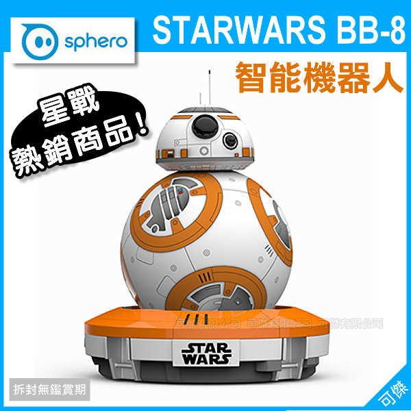可傑 Sphero 星際大戰 STAR WARS BB-8 BB8 智能機器人 藍芽遙控 隨心操控 公司貨 (免運)