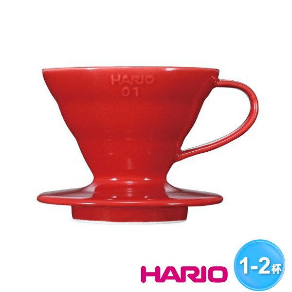 HARIO V60陶瓷濾杯(紅色)1~2杯VDC-01R 0