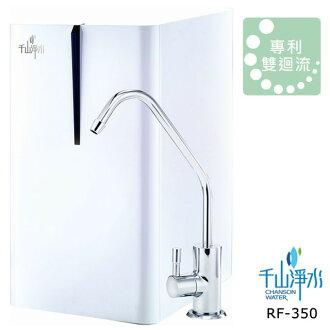 千山淨水 廚下高效純水淨水器 RF-350