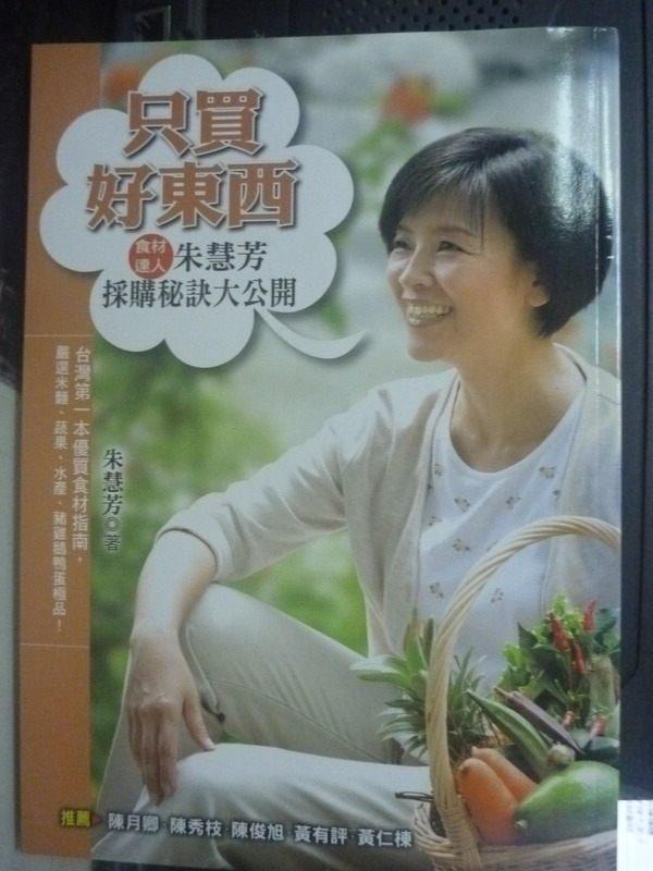 【書寶二手書T8/養生_HAE】只買好東西-朱慧芳採購秘訣大公開_朱慧芳