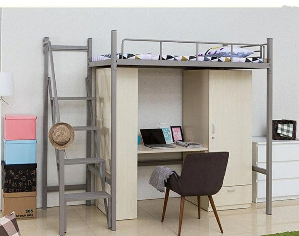 高架床 學生床宿舍公寓側踏梯鐵床 成人鐵藝床組合床 【限時特惠】 LX