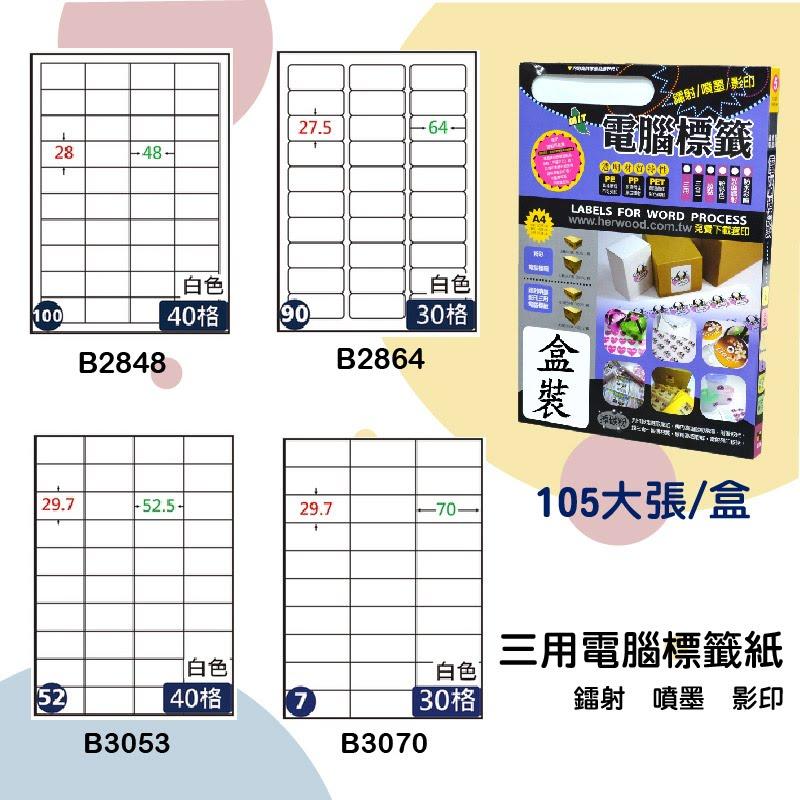 【鶴屋】三用電腦標籤 白色 B2848 B2864 B3053 B3070 105大張/盒 影印/雷射/噴墨 標籤紙 貼紙 標示 信件