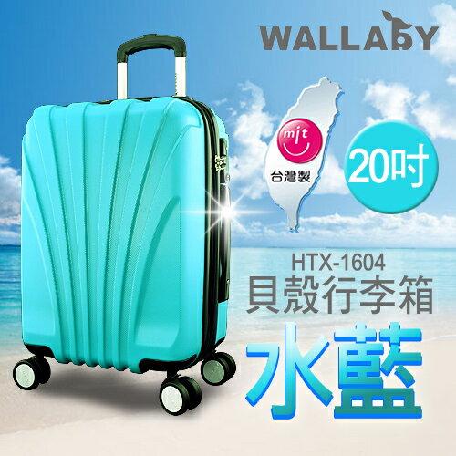 WALLABY 袋鼠牌★ 20吋 台灣製 100%PC 貝殼行李箱 水藍色 HTX-1604-20TB