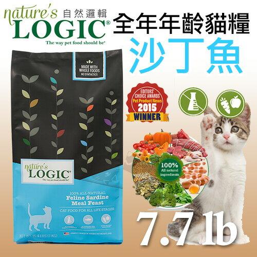 ayumi愛犬生活-寵物精品館:《logic自然邏輯》全種類貓適用-天然沙丁魚7.7LB貓飼料[免運]