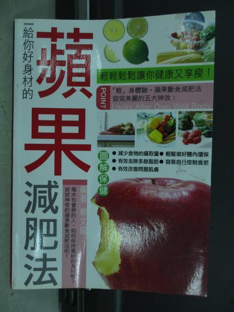 【書寶二手書T1/養生_MSK】給你好身材的蘋果減肥法_華文耀_