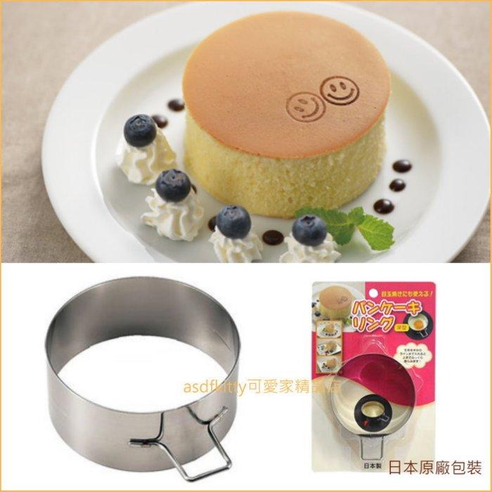 asdfkitty可愛家☆日本CAKELAND不鏽鋼厚鬆餅圓形煎模型-也可當慕斯圈.煎蛋模.壽司模.吐司壓模-日本製