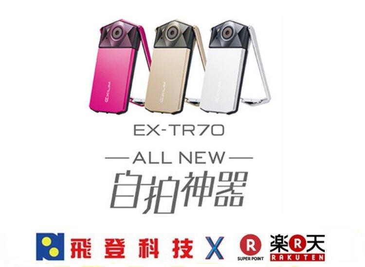【最後到貨 】(現貨) CASIO EXLIM TR-70 EX-TR70 含原廠皮套 群光原廠公司貨 含稅開發票