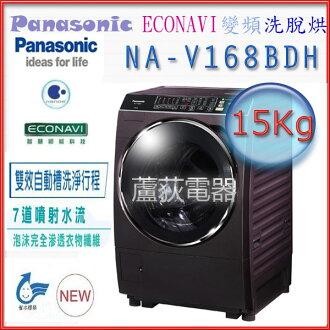 【國際 ~蘆荻電器】全新 15公斤【Panasonic洗烘脫變頻洗衣機 】NA-V168BDH