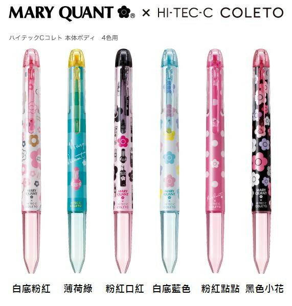 PILOT百樂HI-TEC-C Mary Quant 瑪莉官 第二彈限定款四色筆管