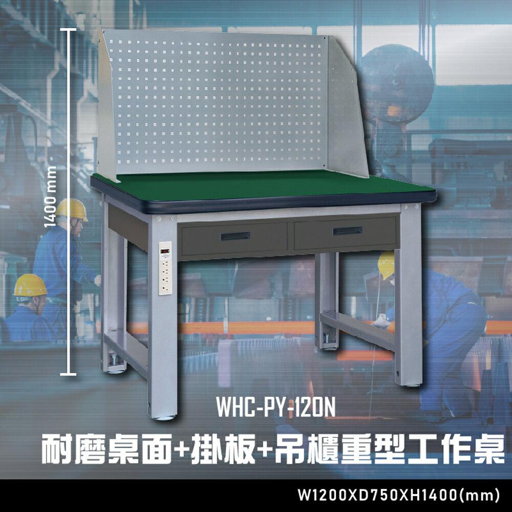 【辦公 】大富WHC-PY-120N 耐磨桌面-掛板-吊櫃重型工作桌 辦公  工作桌 零件收納 抽屜櫃