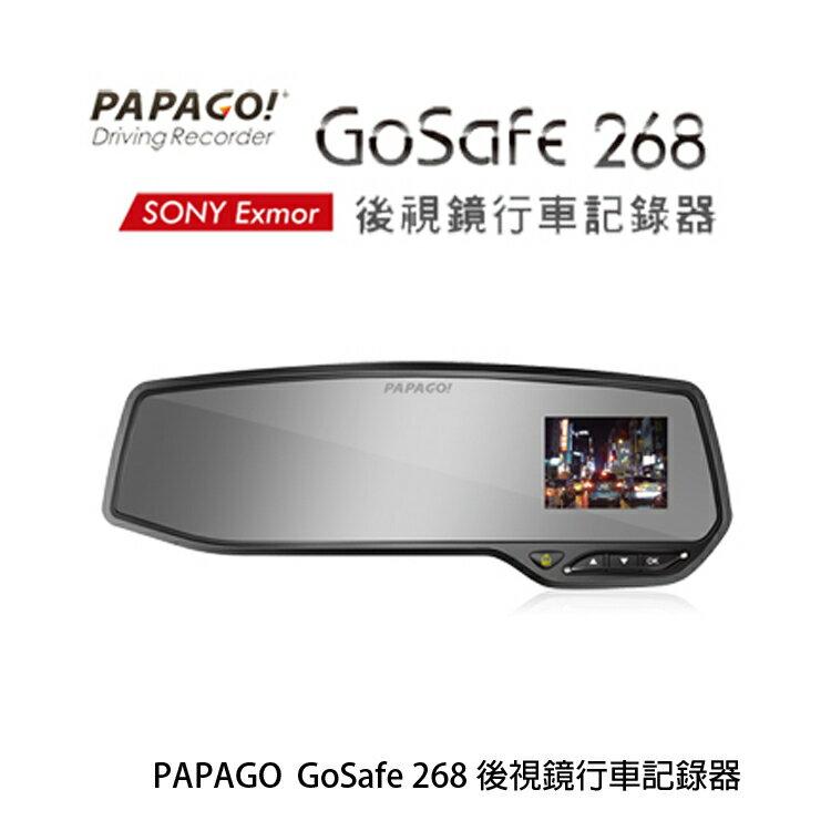 [喬傑數位]PAPAGO GoSafe 268 後視鏡行車記錄器