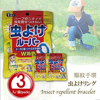 【DEET Free】Insect Repellent Bracelet 3 packs