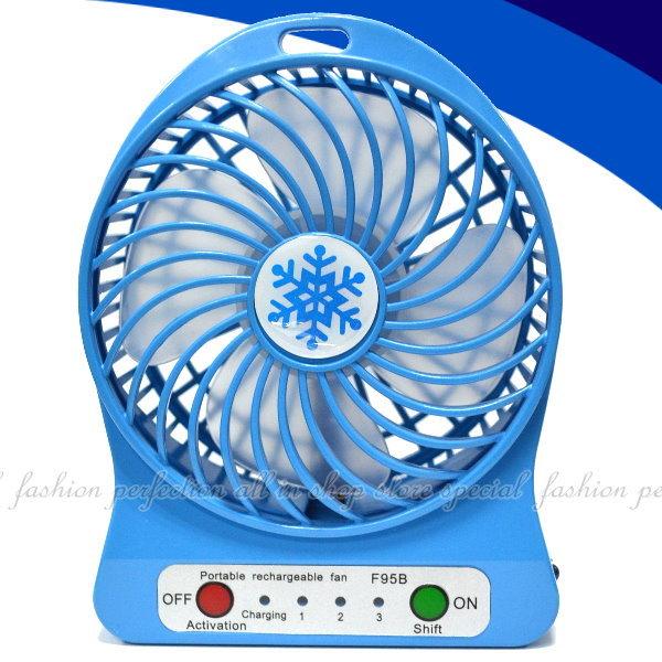 USB風扇迷你電扇大風量鋰電池隨身風扇【DO440】◎123便利屋◎