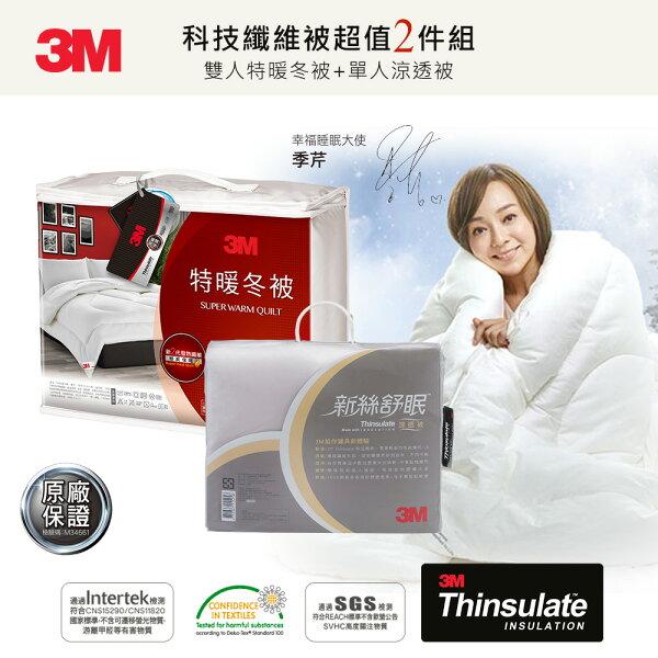 3M寢具家電mall:【3M】科技纖維被超值2件組-雙人特暖冬被+單人涼透被