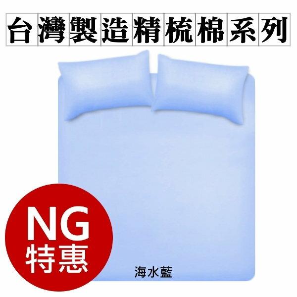 (零碼出清)台灣製造MIT純棉6尺雙人加大床包枕套組【百搭純色精梳棉系列】簡單色系 百搭素色 透氣舒適 柔軟親膚~華隆寢飾