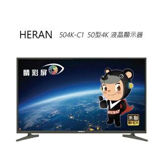 #S HERAN 504K-C1 50型4K液晶顯示器