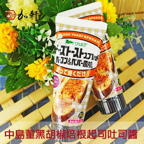 《加軒》日本中島董黑胡椒培根起司吐司醬