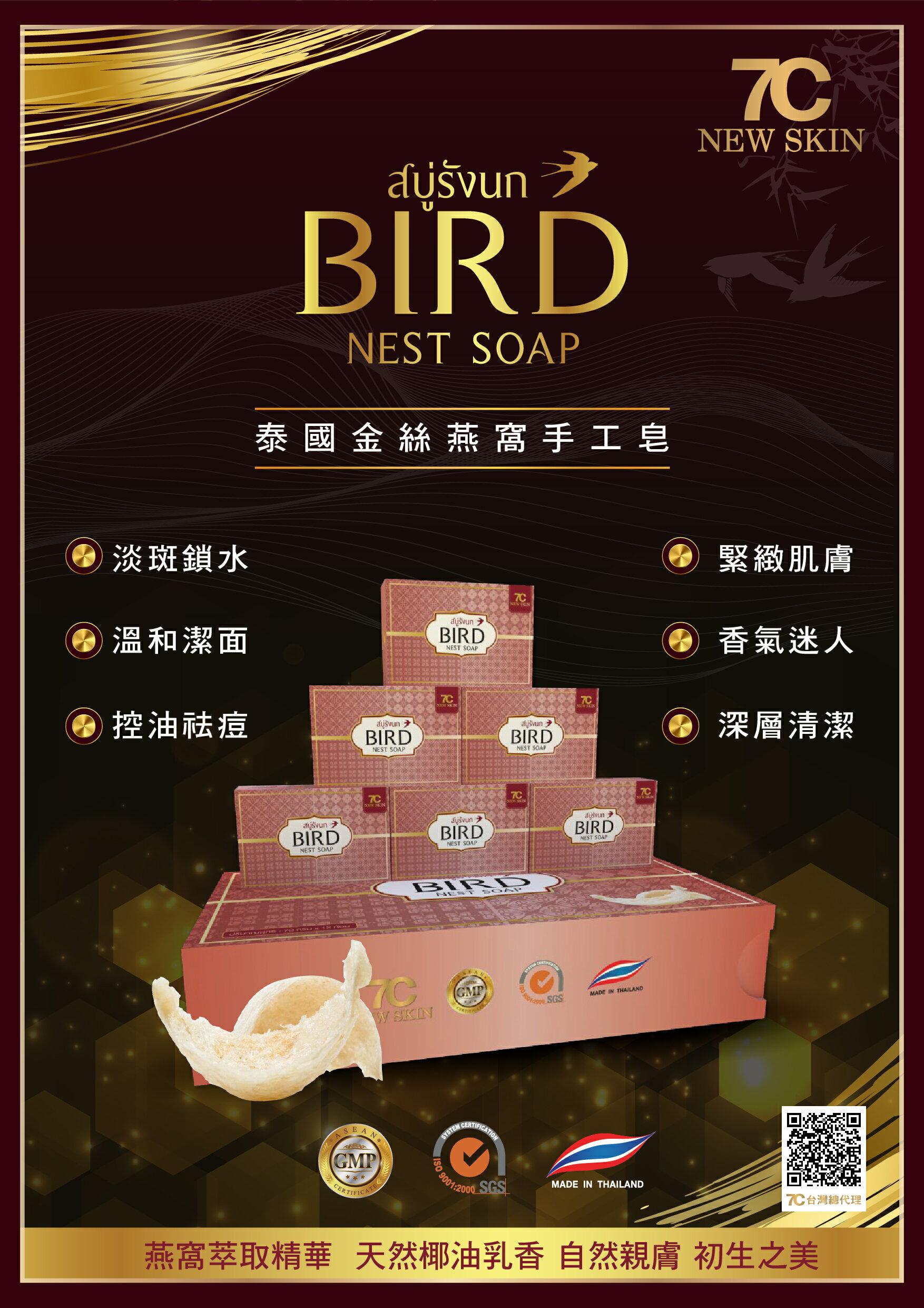泰國天然椰油燕窩皂︱台灣獨賣新品︱GMP工廠生產 品質保證︱盒裝 ︱1盒12入 1