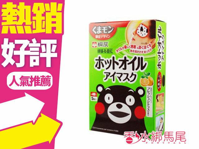 日本製 桐灰 熊本熊限定款 溫熱眼罩 5枚◐香水綁馬尾◐