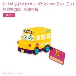 【美國B.Toys】迷你迴力車-校車格斯