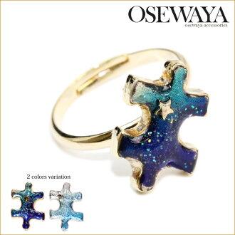 戒指【日本正版Osewayaお世話や】日本製-宇宙夜空拼圖戒指(可調式)