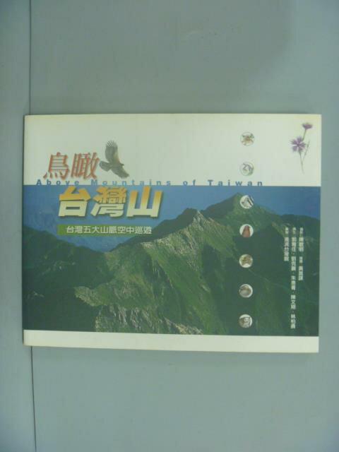 ~書寶 書T9/攝影_YKH~鳥瞰 山: 五大山脈空中巡遊_陳敏明