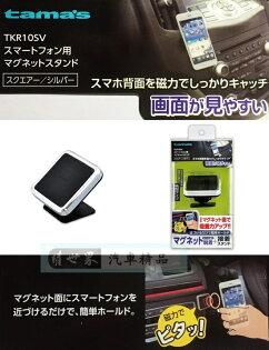 權世界汽車百貨用品:權世界@汽車用品tama黏貼式磁鐵吸附式銀色框360度迴轉智慧型手機架TKR10SV