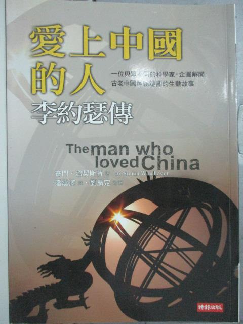 【書寶二手書T6/傳記_OAA】愛上中國的人:李約瑟傳_西蒙溫契斯特
