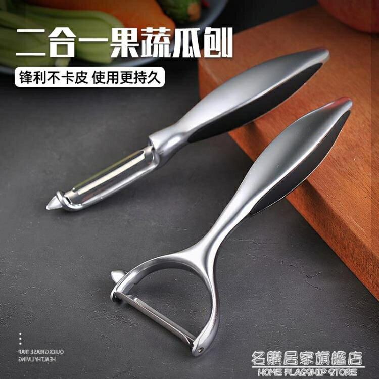 加厚削皮刀廚房刮皮器削蘋果多功能家用瓜果刨刀水果土豆剝皮刨子