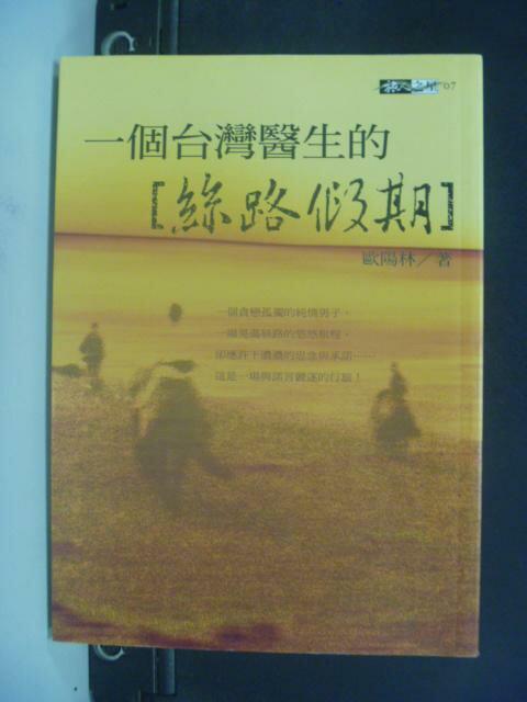 【書寶二手書T2/文學_HJG】一個台灣醫生的絲路假期_歐陽林