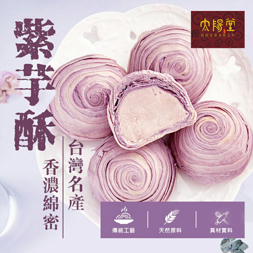 太禓食品中秋活動正宗太陽堂 大甲芋頭酥x3盒免運