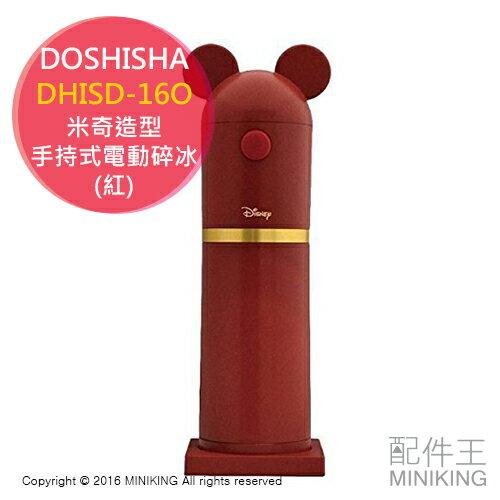 【配件王】日本代購 DOSHISHA DHISD-16O 紅 米奇 手持式電動碎冰 刨冰機 另 CDIS-16P